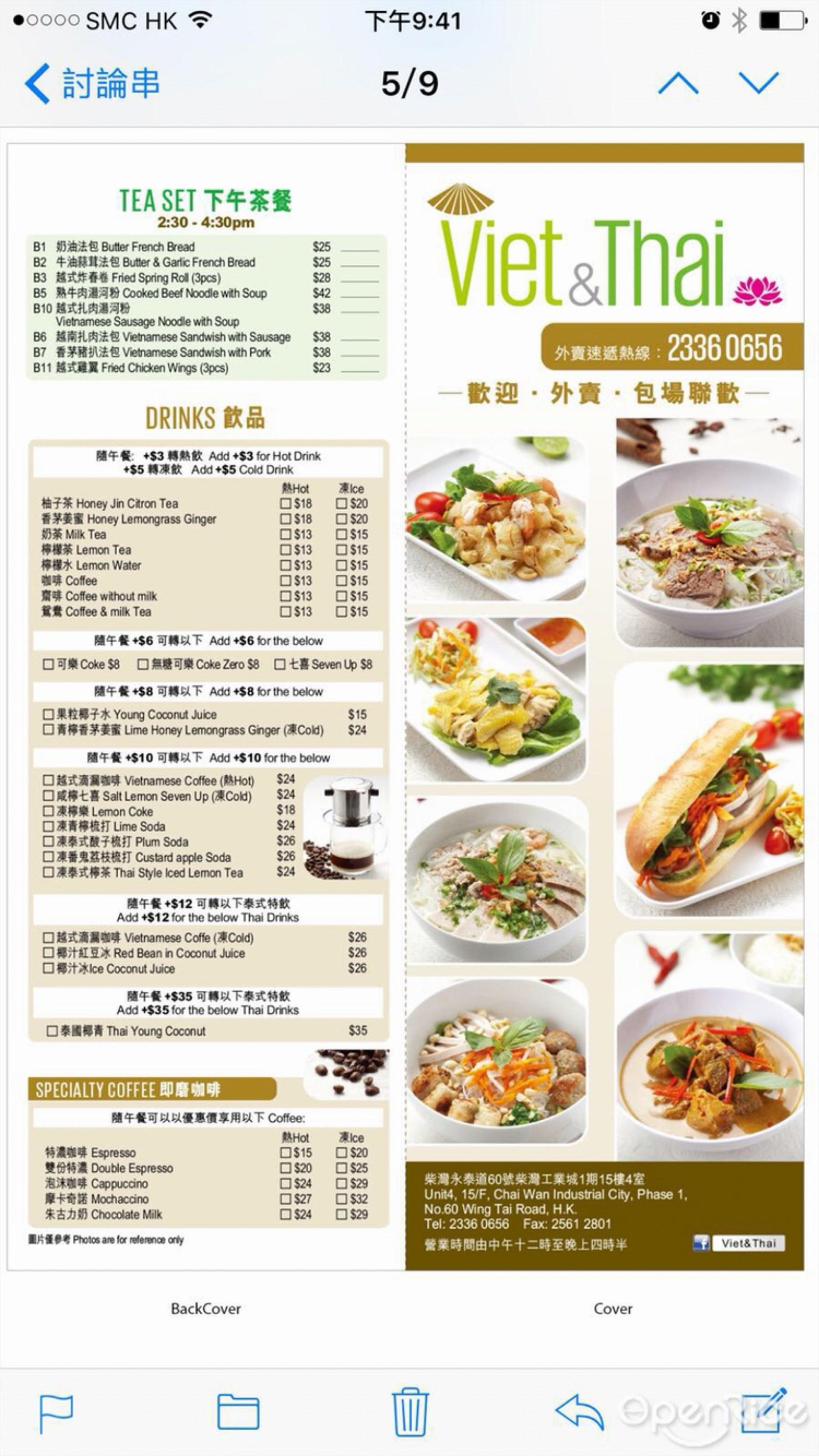 Viet & Thai Menu - Vietnamese in Chai Wan<< >>{{Landmark}}<<>> Hong ...