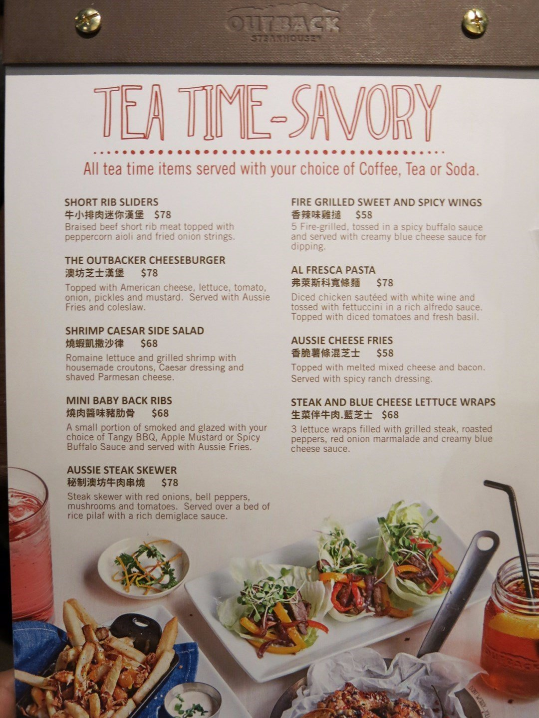 afternoon tea menu - outback steakhouse's photo in hung hom hong