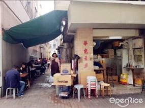 Wah Kee Store